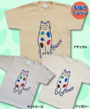 【猫柄】カツミアート(松下カツミ)T-シャツ:カラフルキャット