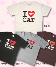 【猫柄】カツミアート(松下カツミ)T-シャツ:I LOVE CAT