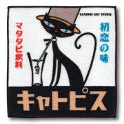 猫柄タオルハンカチ:キャトピス