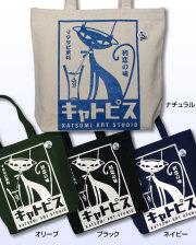 【猫柄】カツミアート(松下カツミ)トートバッグ-C:キャトピス