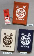 【猫柄】カツミアート(松下カツミ)ブックカバー:ねこ雑貨商