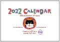 2022年松下カツミ猫柄カレンダー