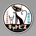 カツミアートオリジナル猫柄コースター:キャトピス(5枚入り)