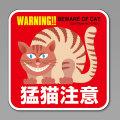 カツミアートオリジナル猫柄コースター:猛猫注意(5枚入り)