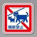 カツミアートオリジナル猫柄コースター:横断禁止(5枚入り)