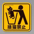 カツミアートオリジナル猫柄コースター:捨猫禁止(5枚入り)
