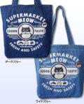 【猫柄】カツミアート(松下カツミ)デニムトートバッグ(中):スーパーマーケット