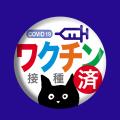 【猫柄】カツミアート(松下カツミ)缶バッチ:コロナワクチン接種済(1個)