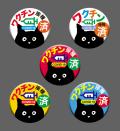 【猫柄】カツミアート(松下カツミ)缶バッチ:コロナワクチン接種済(5個入り)