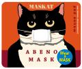 猫柄マウスパッド:アベノマスク