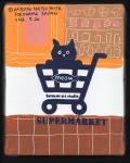 原画作品:CAT IN CART[松下カツミ/20160720]