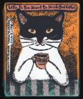 原画作品:COFFEE TIME-g[松下カツミ/20210304]