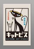 カツミアートオリジナル猫柄ポチ袋:キャトピス(3枚入り)