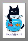 カツミアートオリジナル猫柄ポチ袋:金魚鉢(3枚入り)