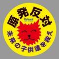 カツミアート猫柄シール:原発反対(5枚セット)
