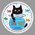 カツミアート猫柄シール:金魚鉢