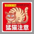 カツミアート猫柄シール:猛猫注意