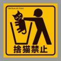 カツミアート猫柄シール:捨猫禁止