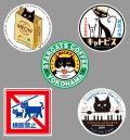カツミアート猫柄シール:5枚入りセット-B
