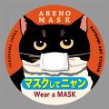 【猫柄】カツミアート(松下カツミ)猫柄シール:アベノマスク