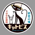 【猫柄】カツミアート(松下カツミ)猫柄シール:キャトピス