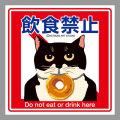 【猫柄】カツミアート(松下カツミ)猫柄シール:飲食禁止