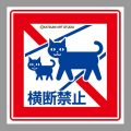 カツミアート猫柄シール:横断禁止