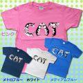 【猫柄】カツミアート(松下カツミ)T-シャツ:猫文字CAT