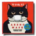 猫柄タオルハンカチ:アベノマスク