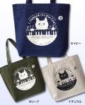 【猫柄】カツミアート(松下カツミ)トートバッグ-C:ピアノ