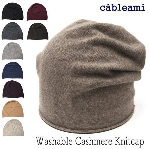 cableami(ケーブルアミ)カシミアニットキャップ