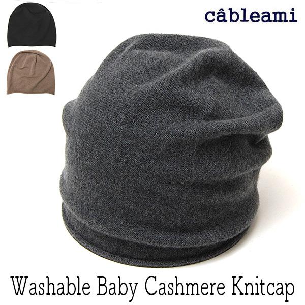 cableami(ケーブルアミ) ベビーカシミアニットキャップ