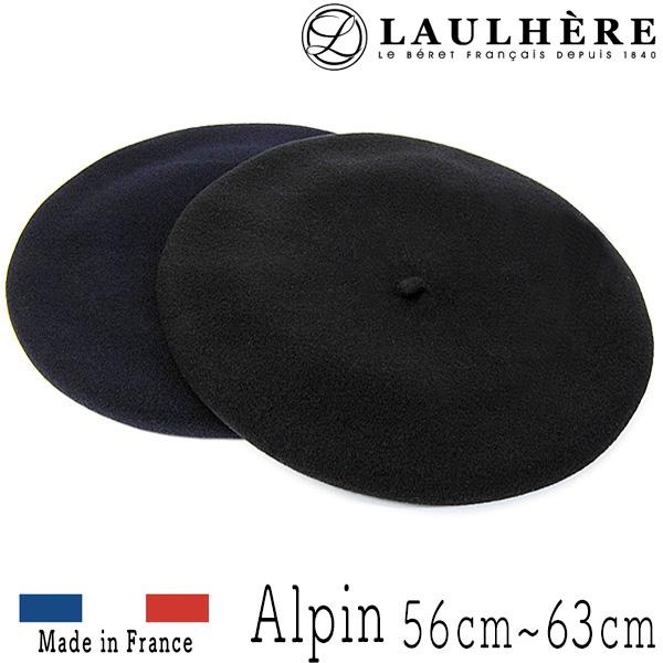 """""""LAULHERE(ローレール)"""" バスクベレー ALPIN アルパン 11.5~12インチ"""