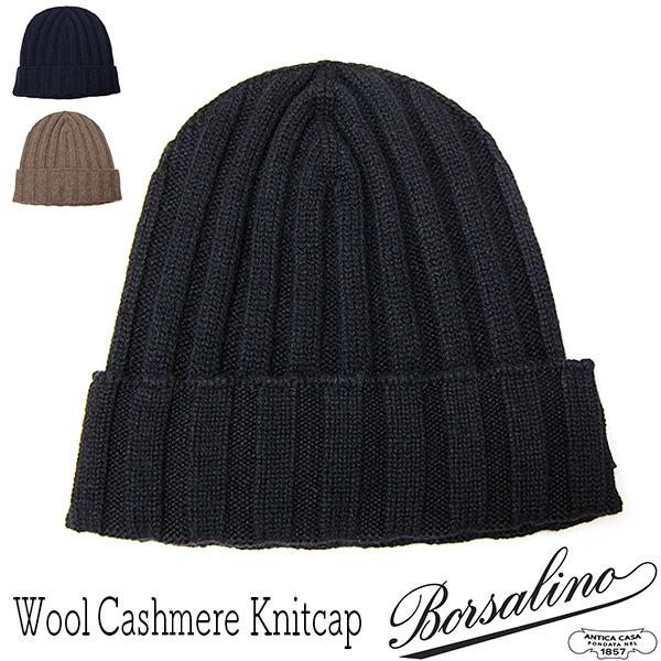 """イタリア製""""Borsalino(ボルサリーノ)"""" ウールカシミアリブニット帽"""