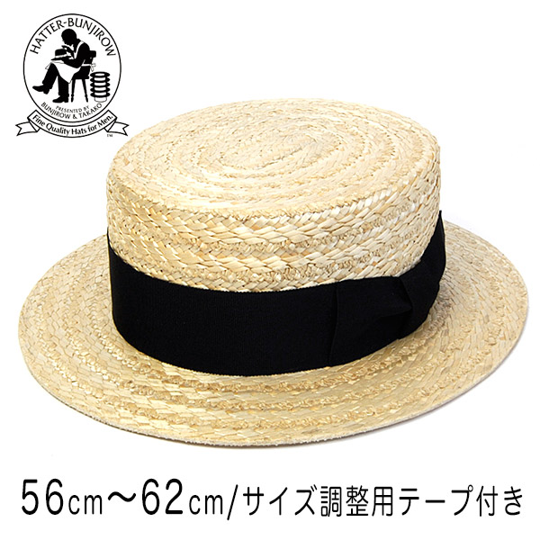 文二郎カンカン帽