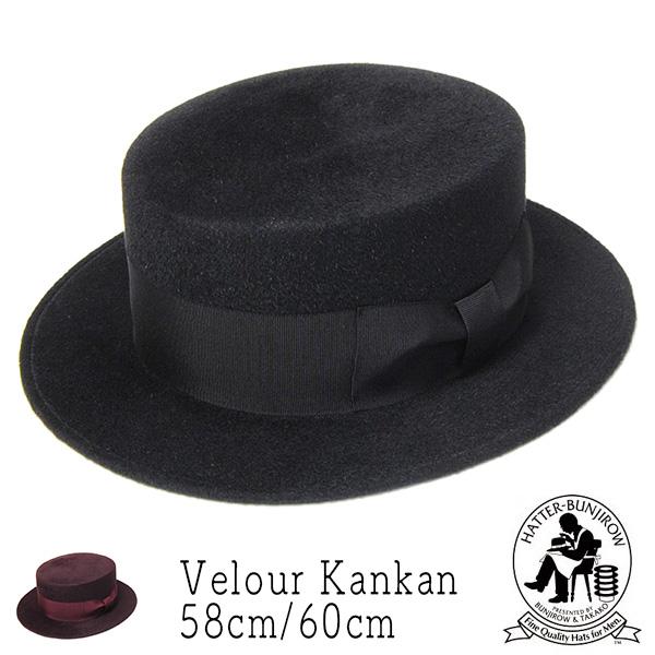文二郎ベロアカンカン帽