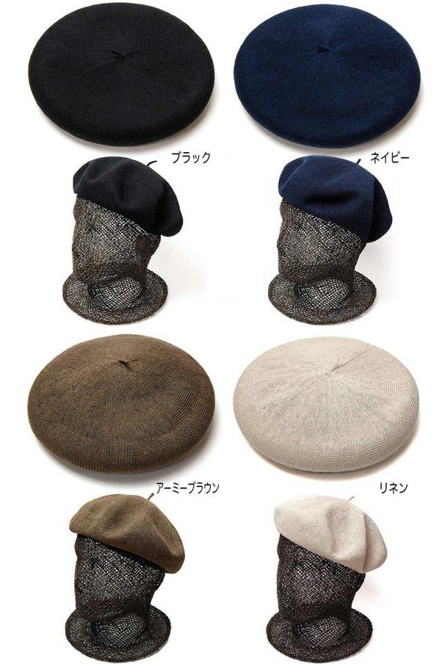 cableami(ケーブルアミ)リネンニットベレー帽