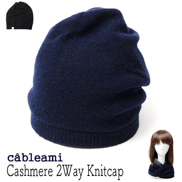 """""""Cableami(ケーブルアミ)カシミアニットキャップ(ネックウォーマー 2Way)"""