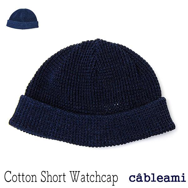 cableamiケーブルアミ/インディゴショートワッチ/ニット帽
