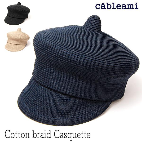 """""""cableami(ケーブルアミ)""""コットンブレードキャスケット"""