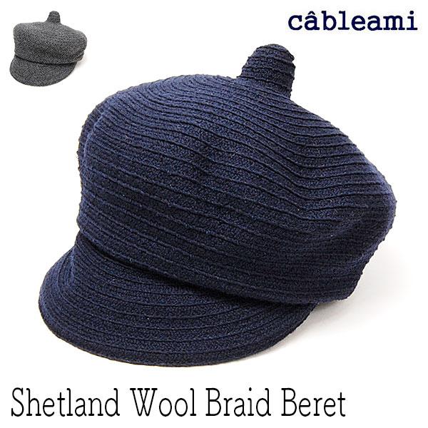 cableami(ケーブルアミ)シェトランドウールブレードキャスケット