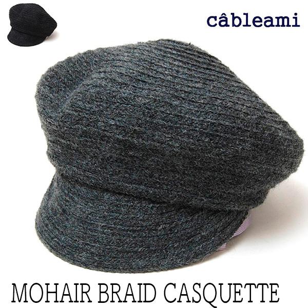 cableami(ケーブルアミ)モヘアブレードキャスケット MOHAIR BRAID CASQUETTE