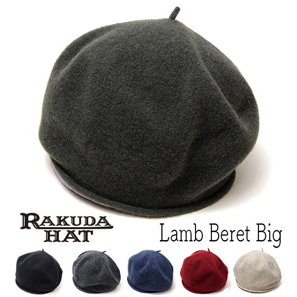 """RAKUDA HAT(ラクダハット)"" ラムウールベレー[Lamb Beret Big]"