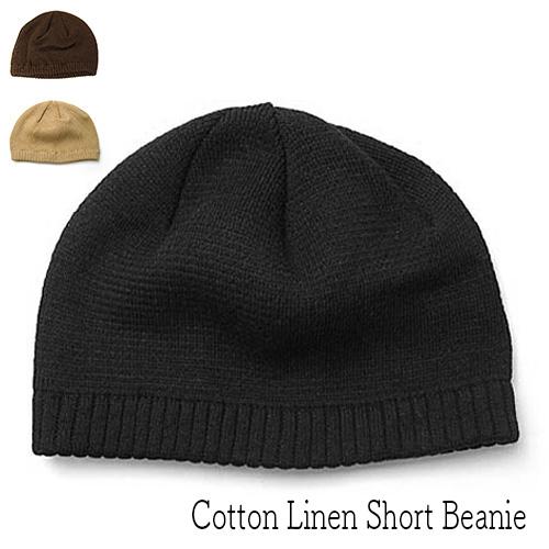 綿麻ショートビーニー ニット帽