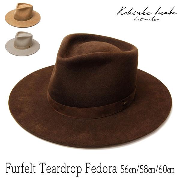 INABA KOHSUKE(イナバコウスケ)ファーフエルト中折れ帽
