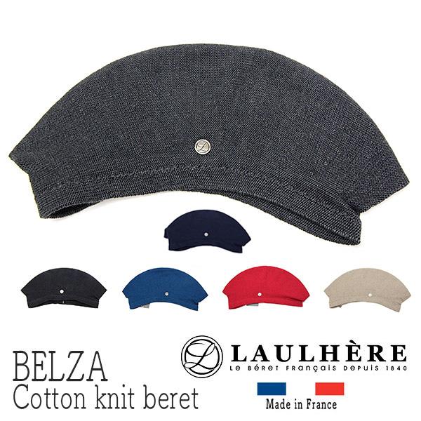 """フランス""""LAULHERE(ローレール)""""コットンニットベレー BELZA"""