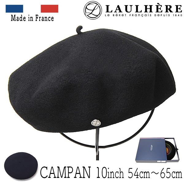 フランスLAULHERE(ロレール)ウールフエルトバスクベレーCAMPAN10インチ