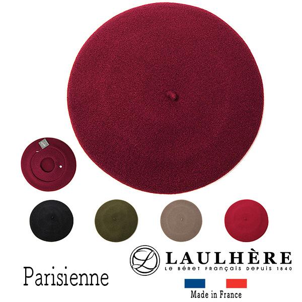 フランスLAULHERE(ローレール)ウールフエルトベレー帽(PARISIENNE)