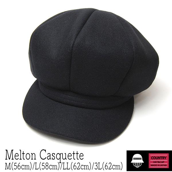 COUNTRY(カントリー)メルトンキャスケット大きいサイズの帽子