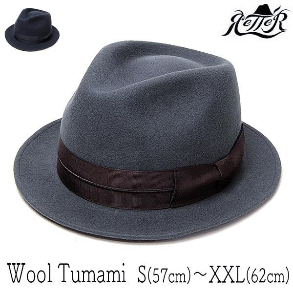 Retter(レッター)ウールフエルト中折れ帽[Wool Tumami]